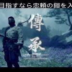 ゴーストオブツシマ 【忠頼の鎧】|弓取を目指すなら入手すべき鎧!