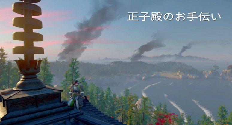 Ghost of Tsushima(ゴーストオブツシマ)攻略【家族思い】政子殿と下手人探し