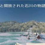Ghost of Tsushima(ゴーストオブツシマ)攻略浮世草【幾日あらば】気になる巴の正体とは?