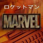 52歳が驚愕|Marvel's Avengers(アベンジャーズ)キャンペーンミッション【ロケットマン】|宇宙(そら)に驚きの秘密が!