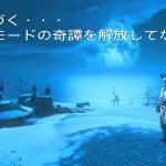 Ghost of Tsushima(ゴーストオブツシマ)Legends【冥人奇譚】52歳の挑戦ソロ之道|【解説】鎚川の火の精霊