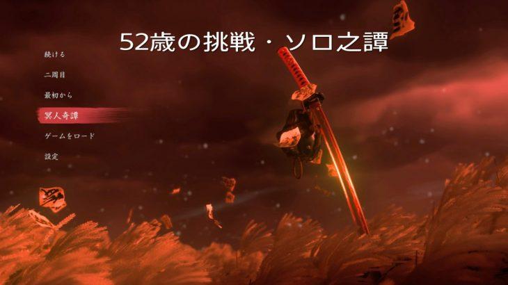 Ghost of Tsushima(ゴーストオブツシマ)Legends【冥人奇譚】即興は誉れ稼ぎに最適!|52歳の挑戦・ソロ之道