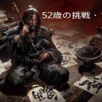 Ghost of Tsushima(ゴーストオブツシマ)冥人奇譚【絶たれた魂】|52歳の挑戦どこまで行ける?ソロ之道