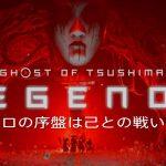 Ghost of Tsushima(ゴーストオブツシマ)Legends【冥人奇譚】ソロ之道|心が折れそうな52歳の戦略!