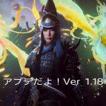 仁王2NIOHアップデートVer 1.18情報|小物・忍術などの調整や不具合修正