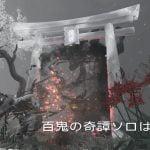 Ghost of Tsushima(ゴーストオブツシマ)百鬼の奇譚【像に潜む鬼】ソロクリア法 冥人奇譚・52歳の挑戦ソロ之道