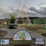 【イルミネーション情報】国営讃岐まんのう公園2020年Winter グランド・イルミネーションを見に行った!