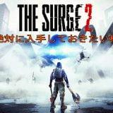 The Surge2 (ザ・サージ2)絶対に入手すべき槍|ブラザー・イーライを倒してからとある場所へ