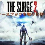 フォースフック The Surge2(ザ・サージ2)フォースフックの入手場所|クラウド9バー出発~入手場所までの行き方!