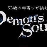 デモンズソウル 53歳年寄りが挑むPS5版Demon's Souls日記#0 遂にこの日がやって来た!