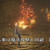 不潔な巨像 53歳年寄りが挑むDemon's Soulsリメイク日記#20 中距離から魔法攻撃だけで楽勝!