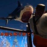 マンイーター 【Man-Eater】PS5でサメ活はじめます#1|本能解放サメの呼吸!