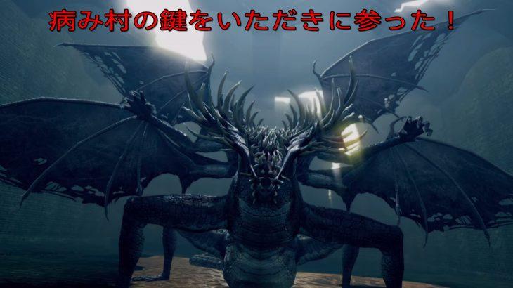 貧食ドラゴン