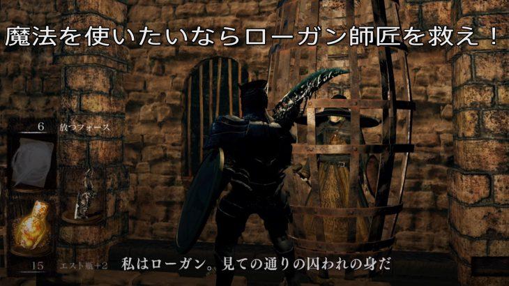 ダークソウル 今更はじめるリマスター#12|魔法が使いたいならローガンを救え!
